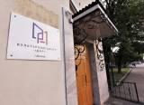Москва мэри Мусулмон маркази очилиши тантанасида  қатнашади