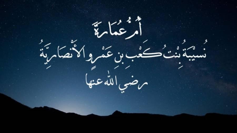 Нусайба бинти Каъб (Умму Аъммораҳ)