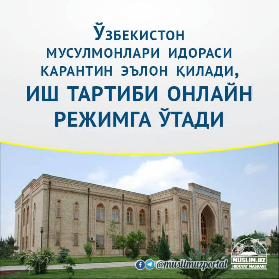 Ўзбекистон мусулмонлари идораси карантин эълон қилади, иш тартиби онлайн режимга ўтади