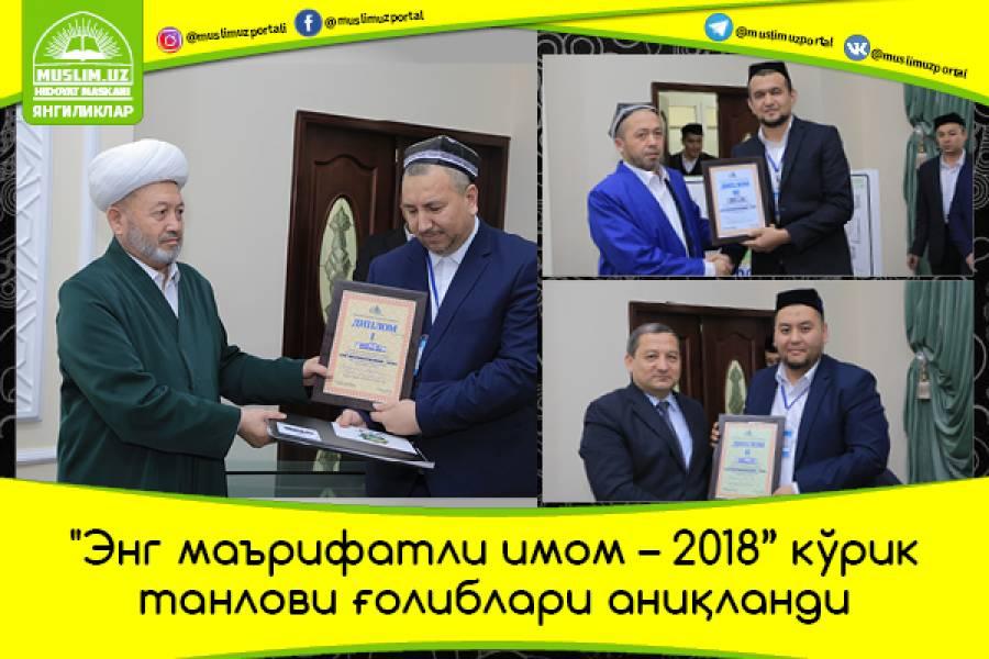 """""""Энг маърифатли имом – 2018"""" кўрик танлови ғолиблари аниқланди"""