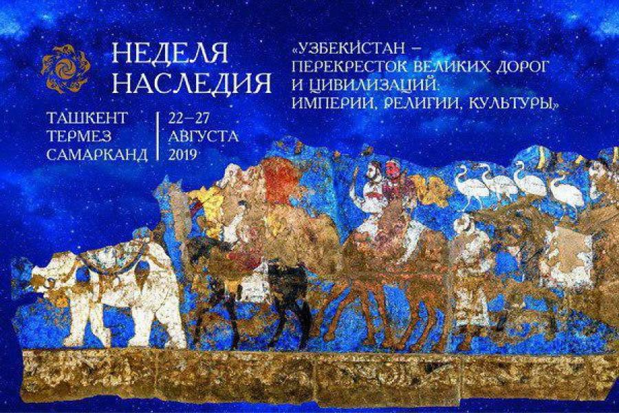 В Самарканде впервые пройдет Конгресс по сохранению культурного наследия Узбекистана