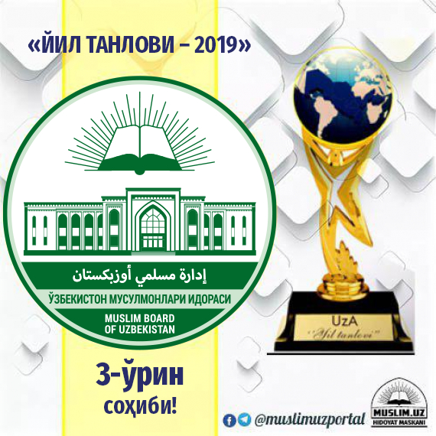 """""""Yil tanlovi – 2019"""": Diniy idora 3 - o'rin sohibi!"""