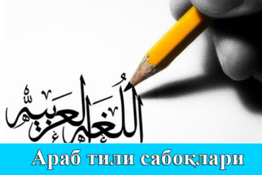 """Islom Nuri"" (""The light of Islam"") has started to offer Arabic lessons"