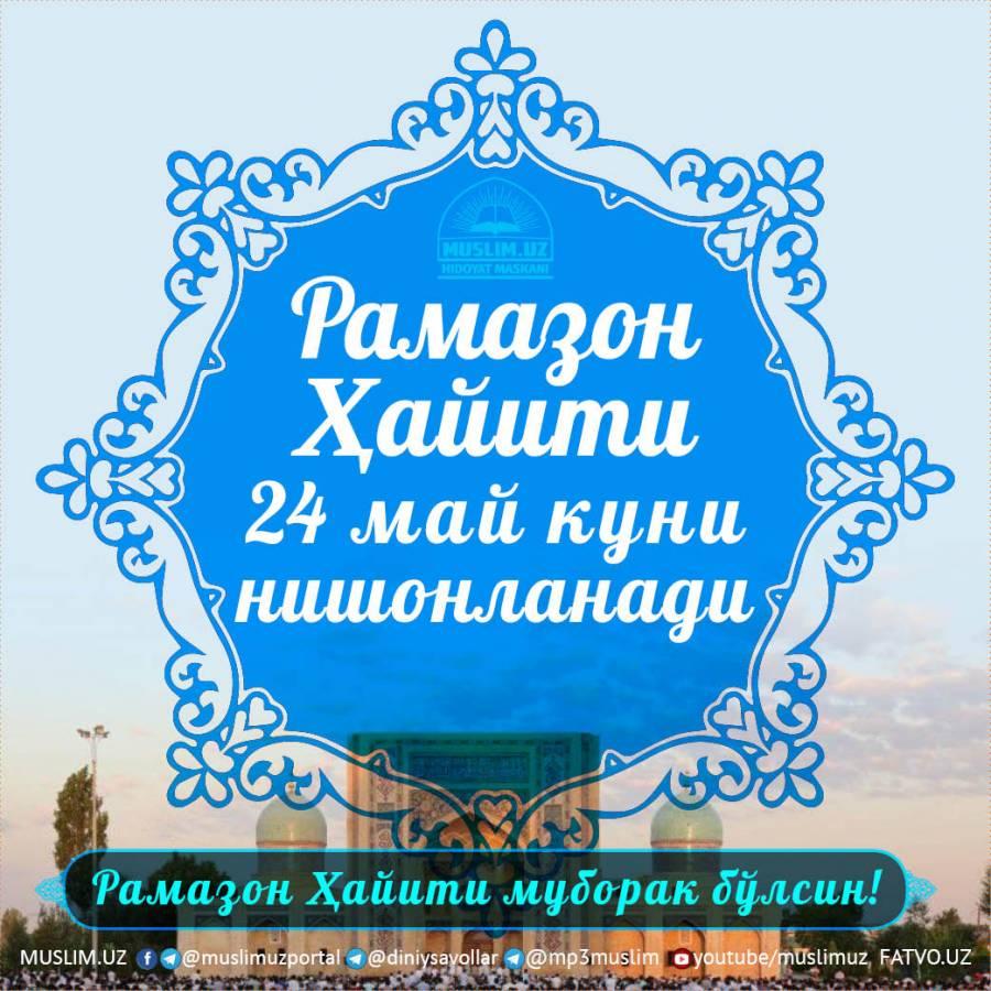 РАМАЗОН ҲАЙИТИ 24 МАЙ КУНИ НИШОНЛАНАДИ