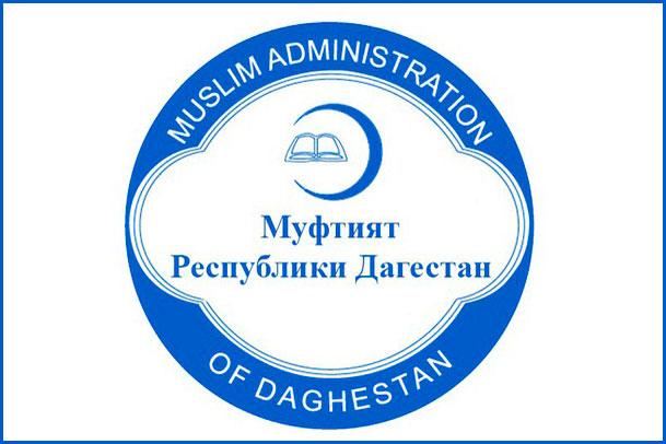 IМуфтият Дагестана выступил с заявлением по поводу стрельбы в Кизляре